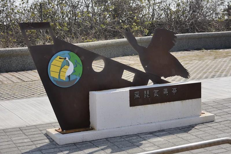 黑面琵鷺賞鳥亭的公共藝術