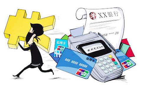 银行卡盗刷