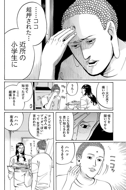 聖☆おにいさん 第1話「ブッダの休日」 p4