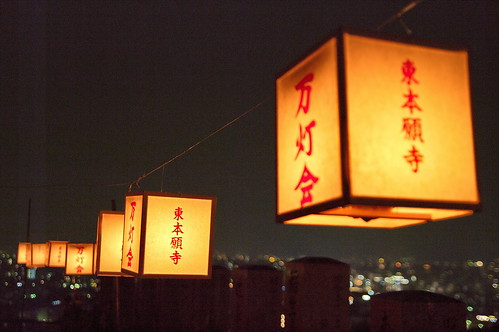 【写真】2013 行事 : 大谷祖廟・東大谷万灯会/2020-11-05/IMGP1353