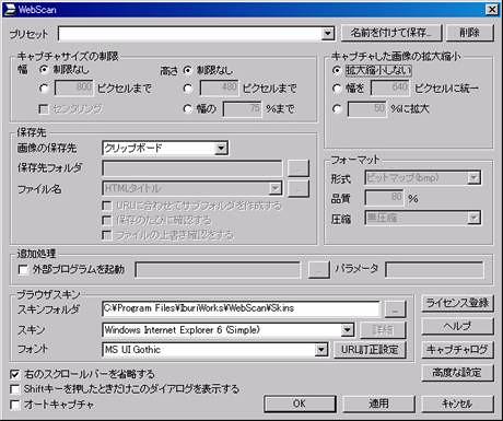 webscan-img02