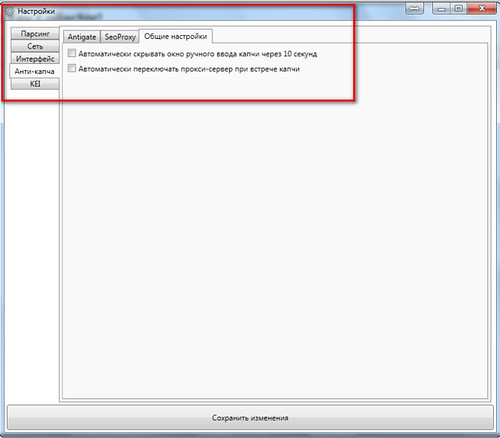 Рекомендации по настройке прокси в KeyCollector