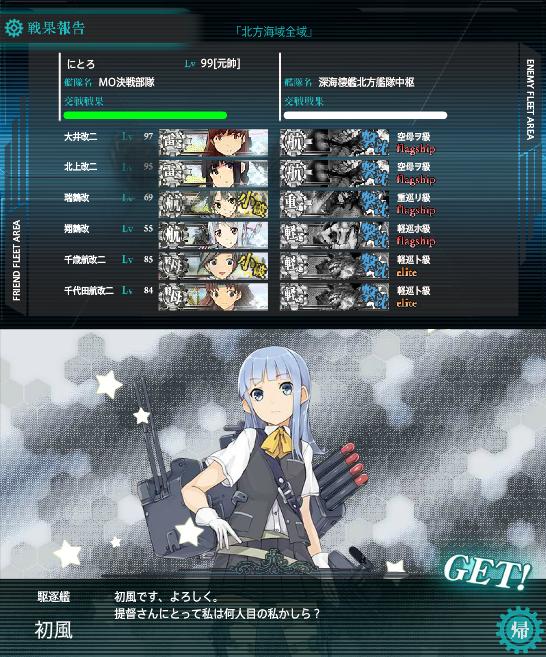 kancolle_130925_hatsukaze