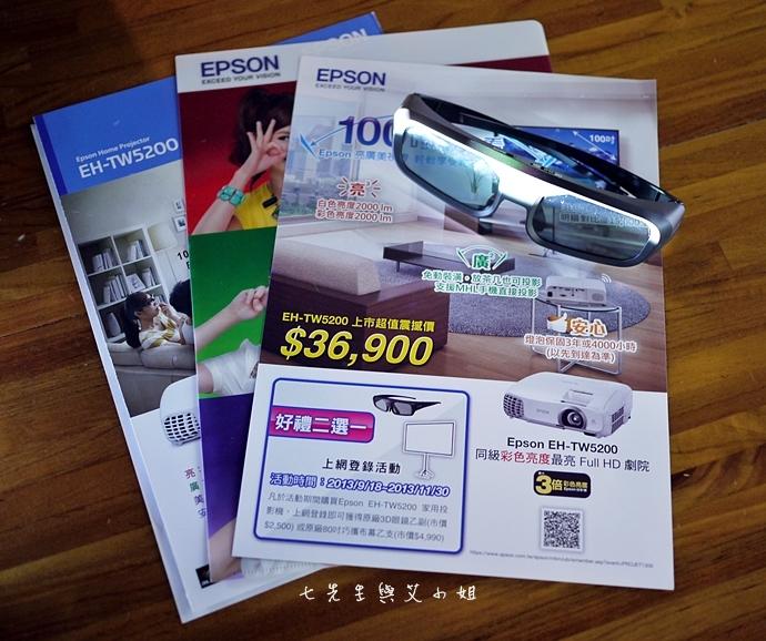 4 EPSON EH-TW5200 體驗會