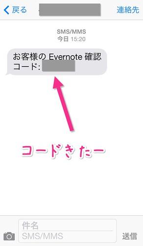 iPhoneにコードが来た