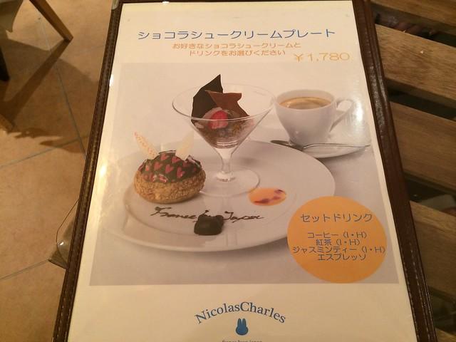 iPhone5sで撮影 ニコラシャール銀座本店 ショコラシュークリームプレート 2014年2月2日