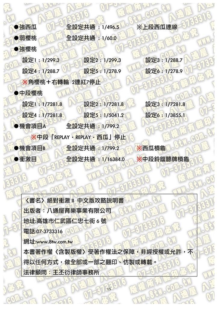 S0123絕對衝激II 中文版攻略_Page_16