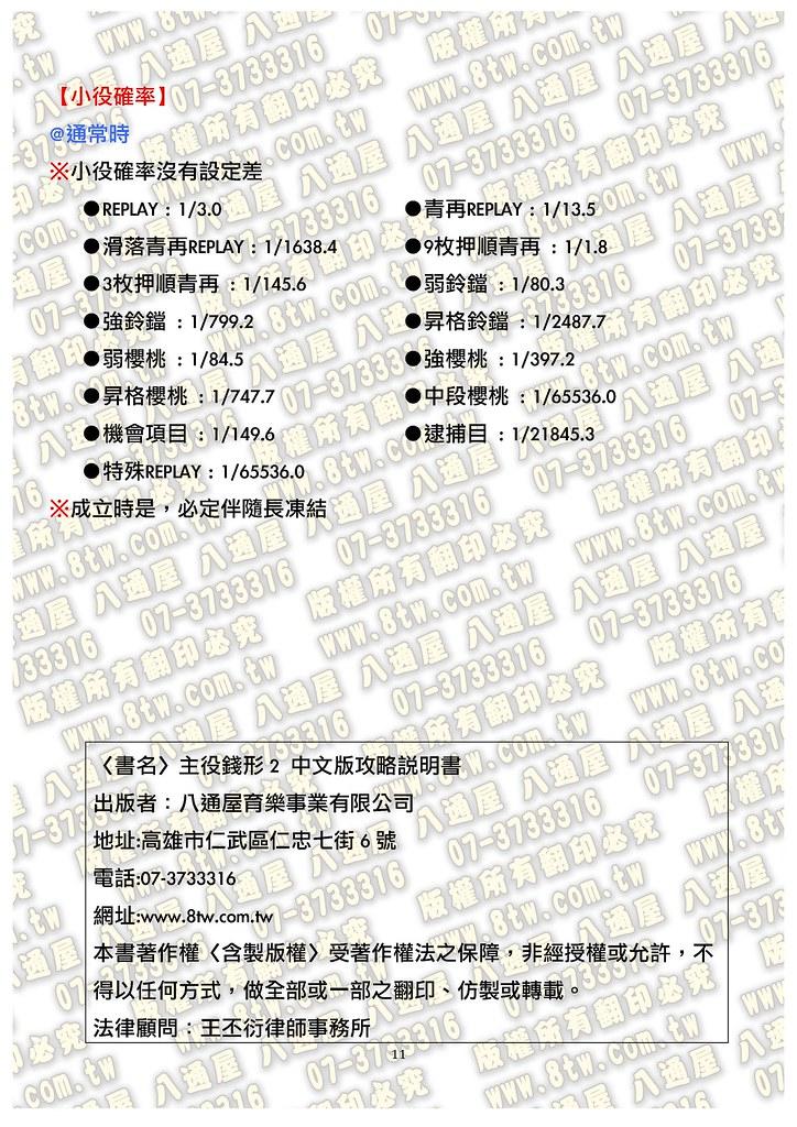 S0191主役錢形2 中文版攻略_Page_12