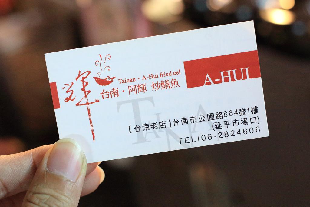 20150113-3台南-阿輝炒鱔魚 (12)