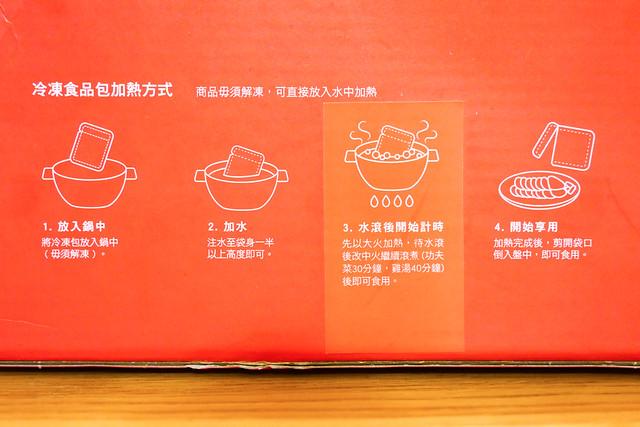 20150115華膳 雞湯-22