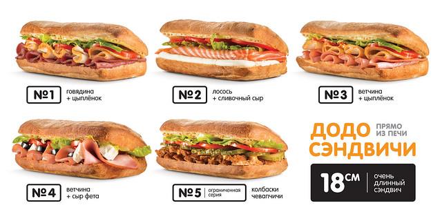 Додо сэндвичи