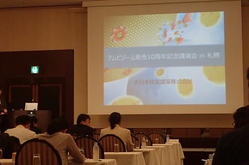 ア○ビゾーム発売10周年記念講演会