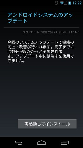 Screenshot_2013-05-11-12-22-45