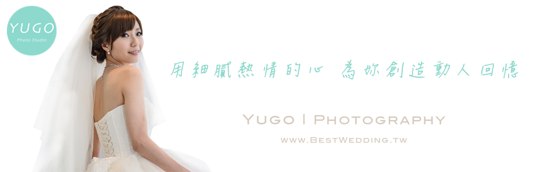 ::: 婚攝優哥/自助婚紗/婚禮紀錄/優質推薦/台北婚攝/新竹婚攝/海外婚禮/海外婚紗 | Yugo photography :::