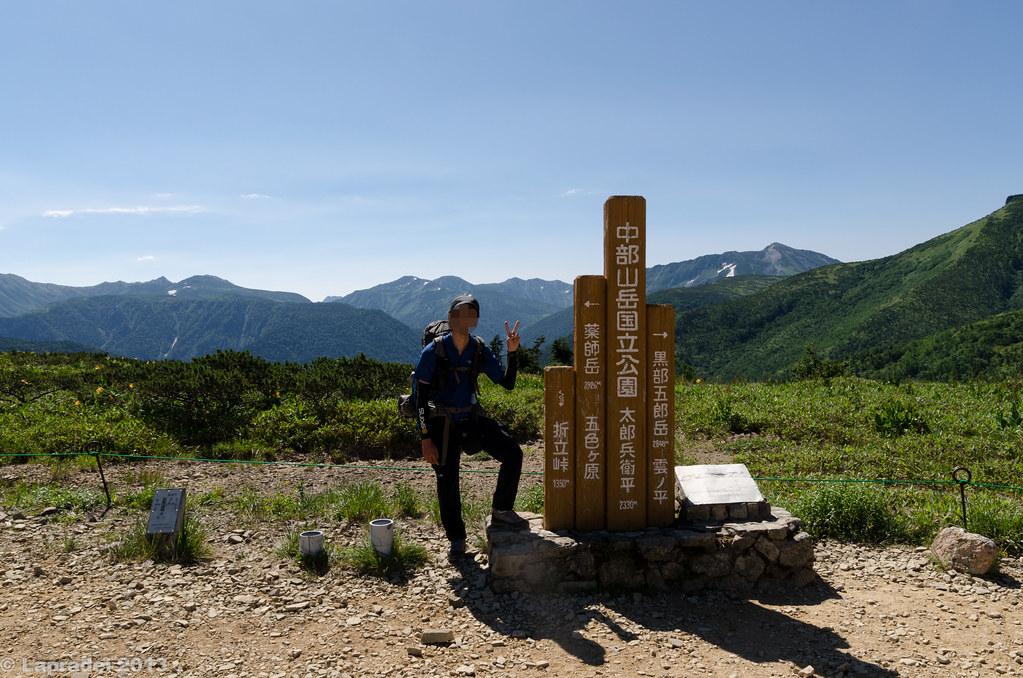 20130812 太郎兵衛平