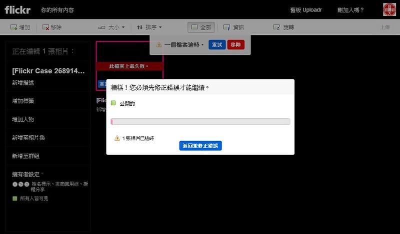 Flickr/糟糕!您必須先修正錯誤才能繼續/1張相片已逾時/返回並修正錯誤