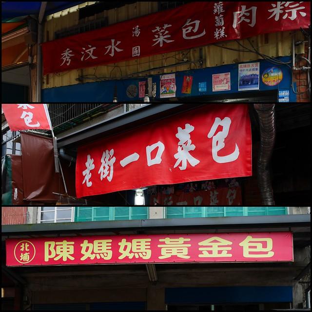 [新竹 北埔]–老街菜包巡禮大PK–秀汶水菜包&老街一口菜包&陳媽媽黃金包