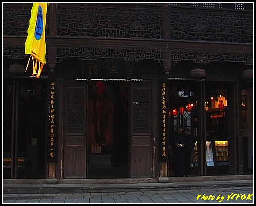 杭州 吳山天風景區 (清河坊) - 026