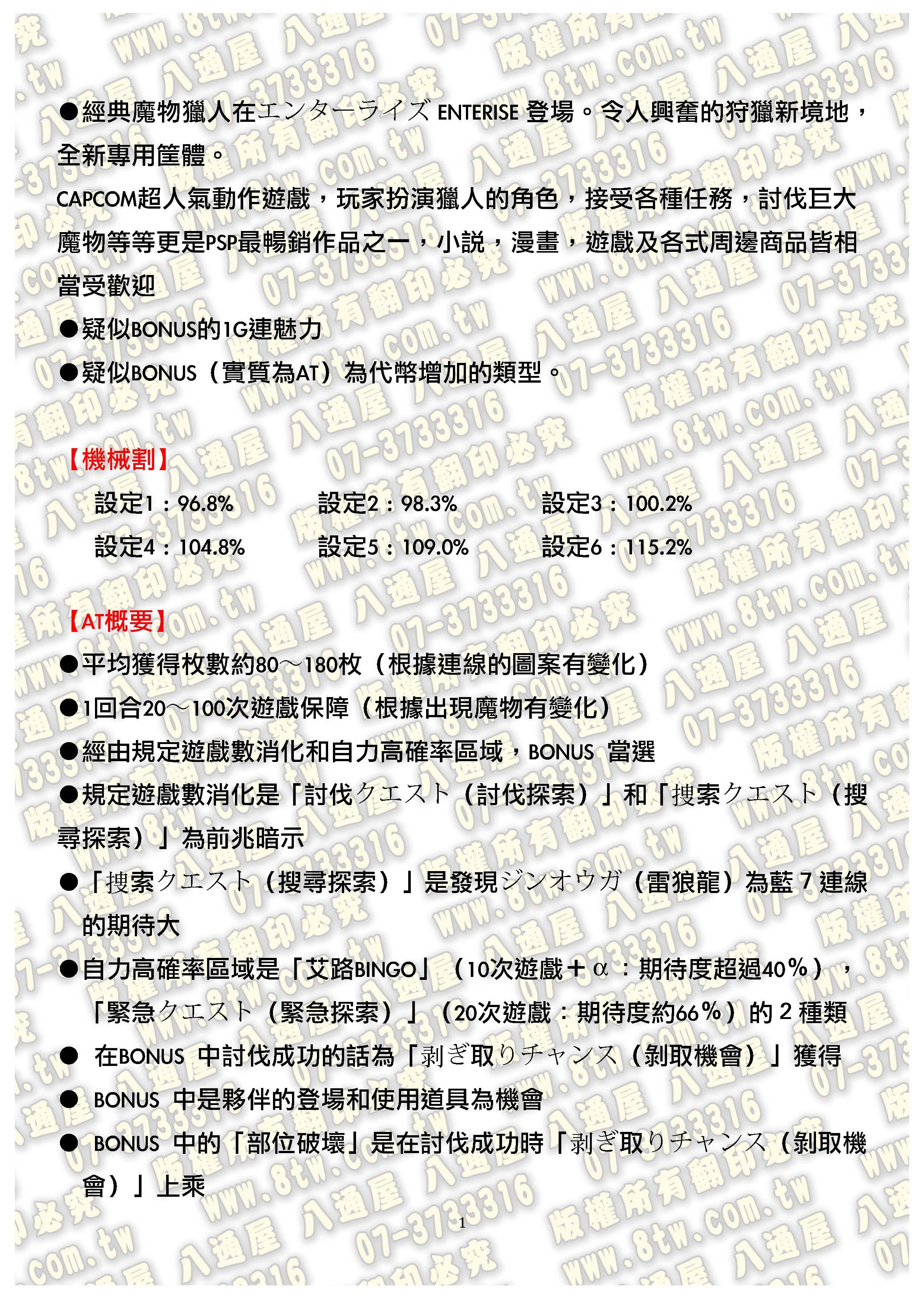 S0202魔物獵人 月下雷鳴 中文版攻略_Page_02