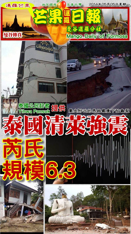 140505芒果日報--國際新聞--泰國清萊傳強震,芮氏規模六點三
