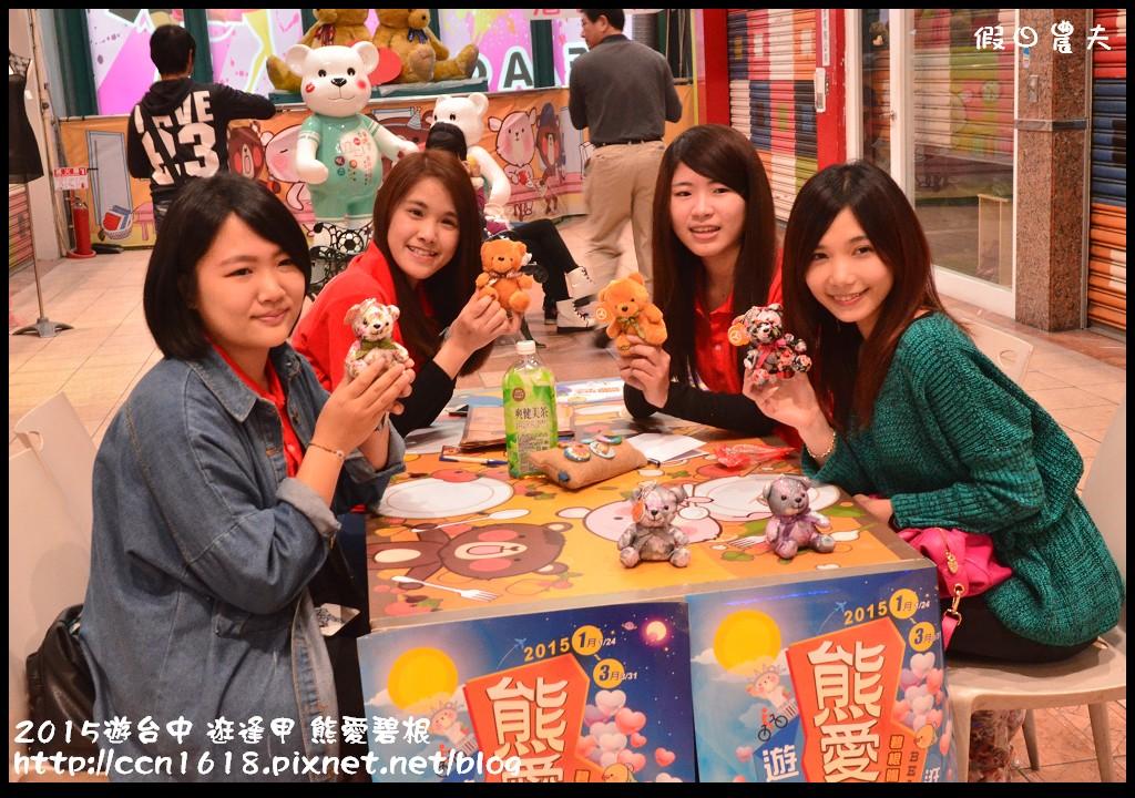 2015遊台中 逛逢甲 熊愛碧根DSC_2004