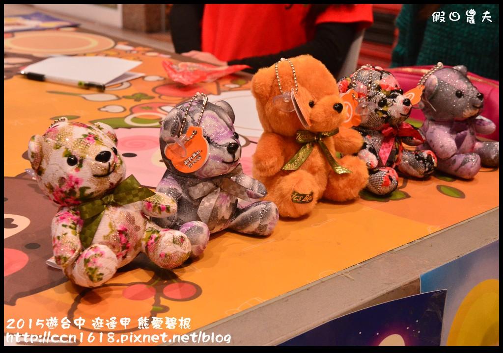 2015遊台中 逛逢甲 熊愛碧根DSC_2009