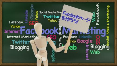 ブログ(サイト)専用のFacebookページを作ろう