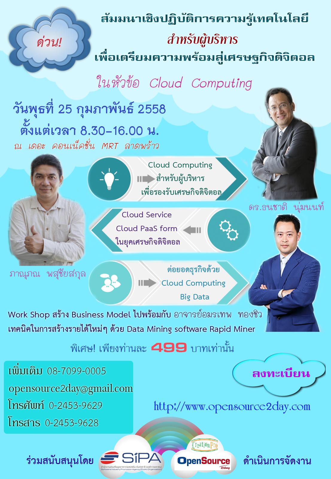 cloud-seminar1