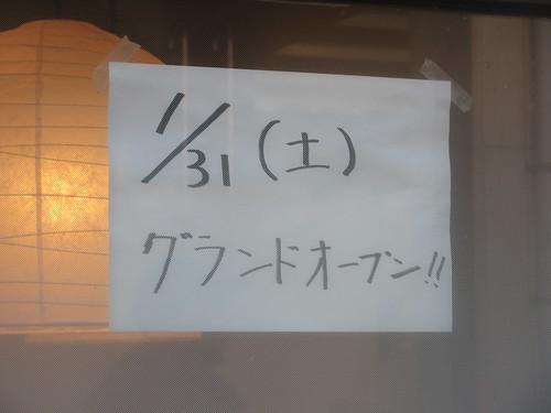 のすけ(中村橋)