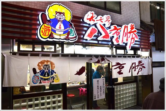 大阪美食動物園前站八重勝串炸018-DSC_3184