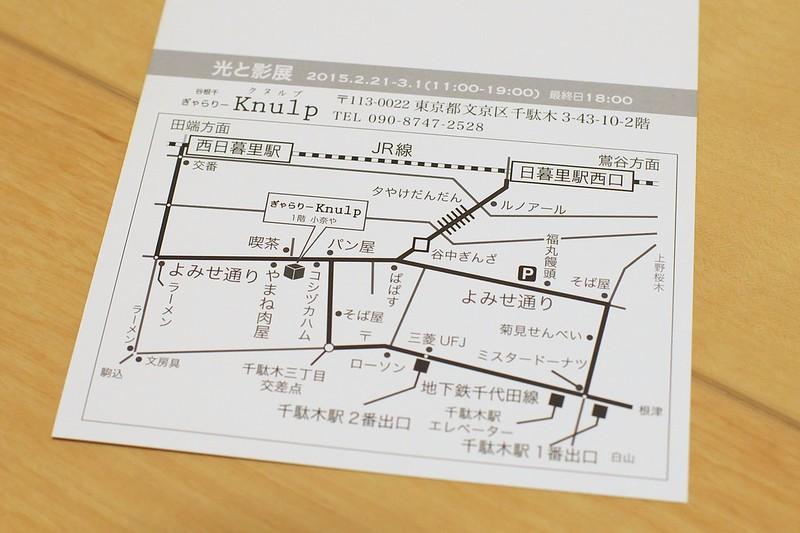 ぎゃらりーKnulp 光と影展 2015年2月21日(土)~3月1日(日)