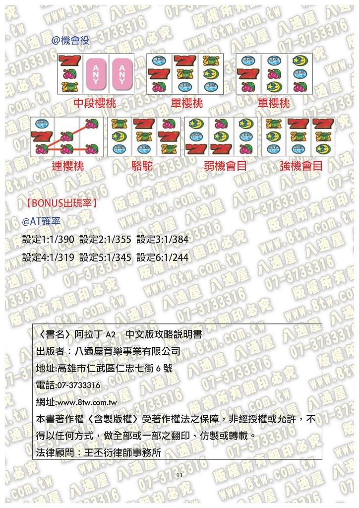 S0250阿拉丁A2中文版攻略_頁面_12