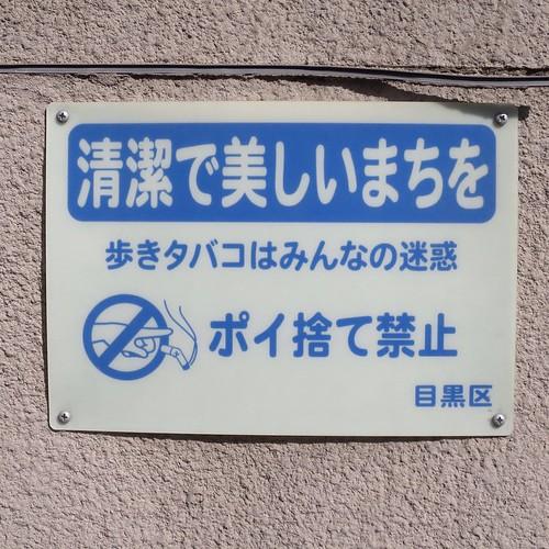 ポイ捨て禁止 #esinukiyoe #urbaninstructions