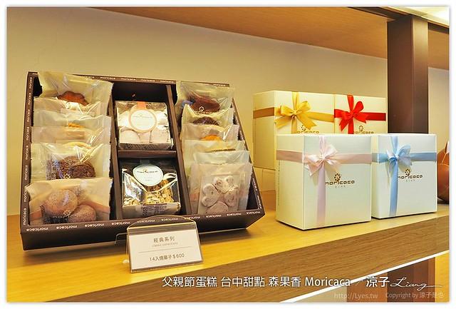 父親節蛋糕 台中甜點 森果香 Moricaca - 涼子是也 blog