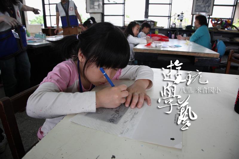 米倉國小_08