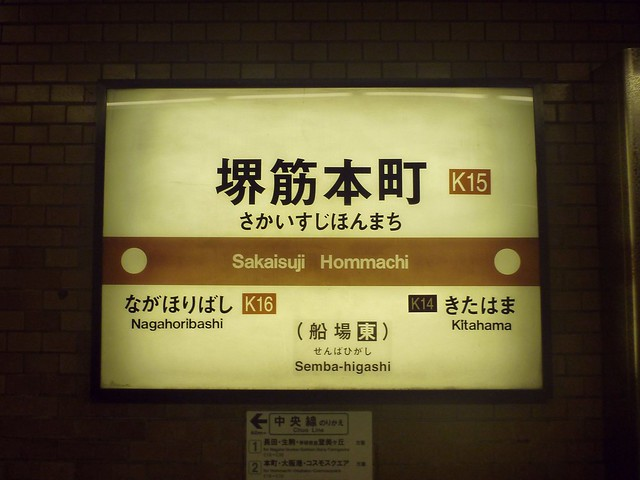 Sakaisuji-Hommachi Station, Osaka City Subway