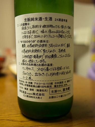 遊穂ゆうほのゆうき-2