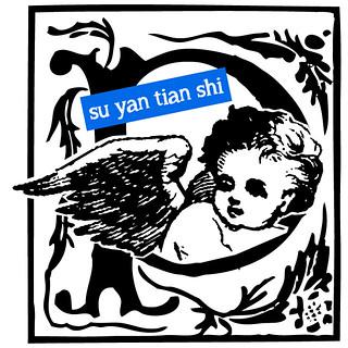 素顏天使 Sù Yán Tiān Shǐ