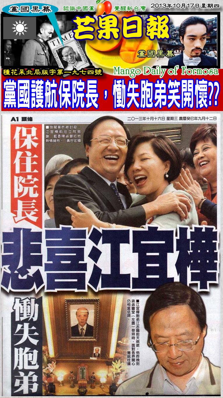 131017芒果日報--黨國黑幕--黨國護航保院長,胞弟往生笑開懷