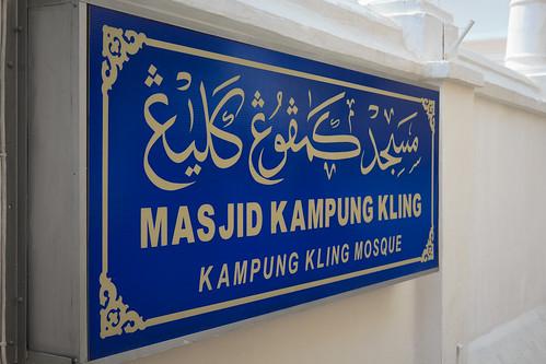 papan tanda masjid kampung kling