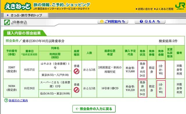 螢幕快照_2013-10-24_下午10_11_35-4
