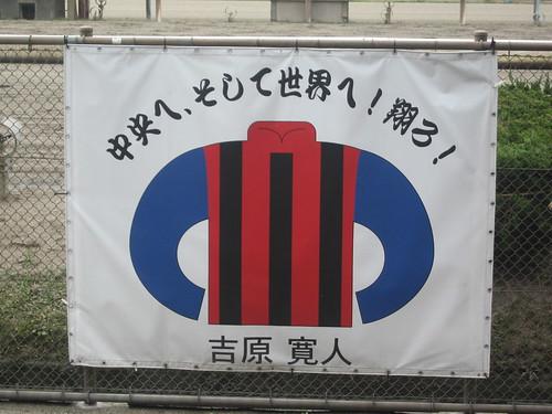 金沢競馬場の吉原寛人騎手勝負服