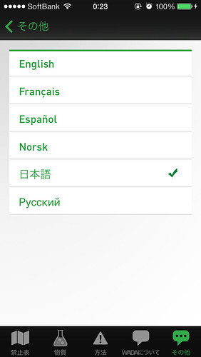 WADA iPhone application