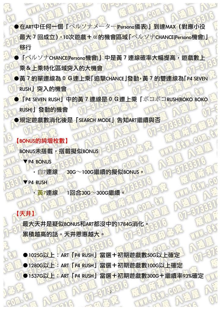 S0165 P4 中文版攻略_Page_03
