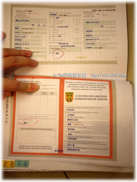0501自製旅遊手冊022