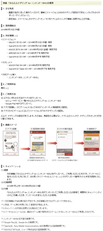 FireShot Screen Capture #176 - '報道発表資料 _ ドコモと任天堂がニンテンドー3DSとスマートフォンとの連携を強化 I NTTドコモ' - www_nttdocomo_co_jp_info_news_release_2014_05_14_03_html