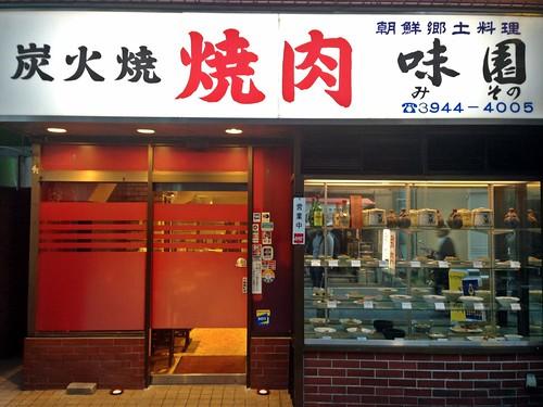 燒肉 味園