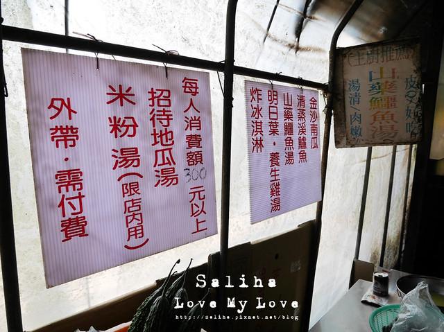 陽明山竹子湖餐廳山園 (4)
