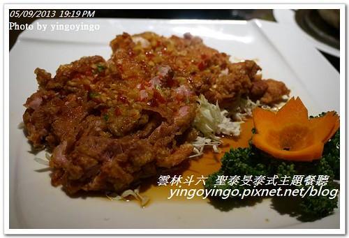 雲林斗六_聖泰旻泰式主題餐廳20130509_DSC03415