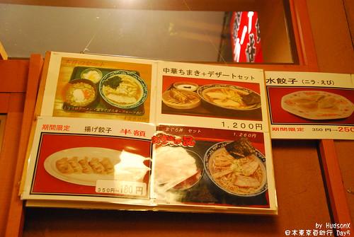日式炸餃子半價特惠中